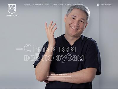 Medistom Start screen2 start screen