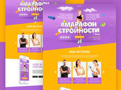 Slimness marathon - Landing Page