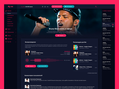 Website R-mix