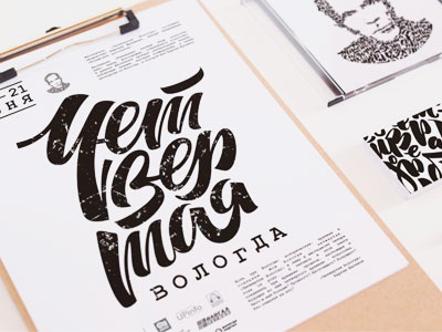 fourth vologda font lettering type old brush calligraphy ligature