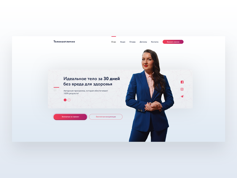 Slimming coach ui ux app userinterface website behance digitaldesign userinterface ui dribbble interface