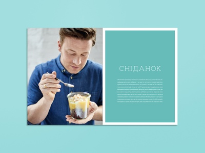 Jamie Oliver 'Superfood' cyrillization culinary typography graphic design typeahead book book font layout