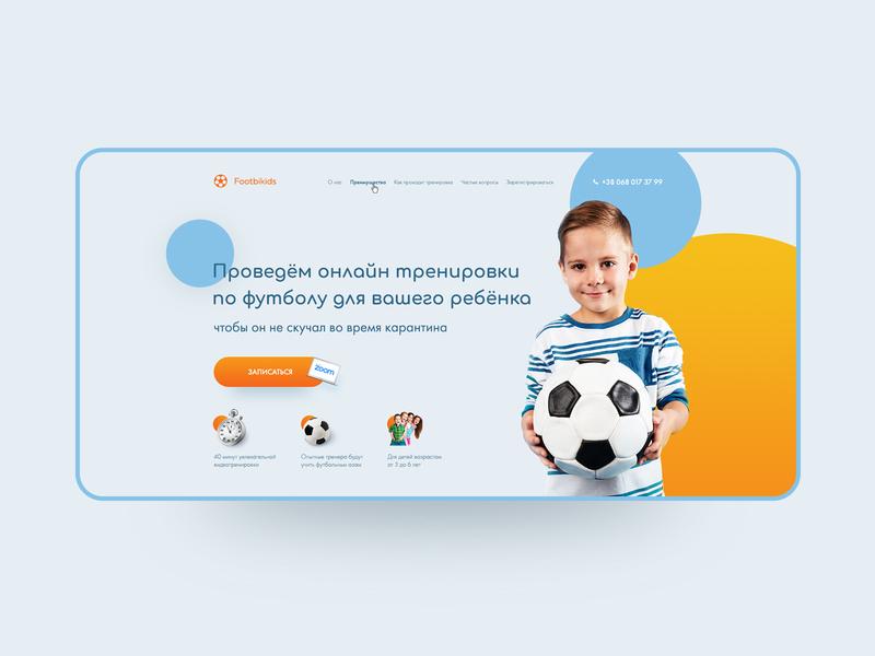 Online Football Promo Website