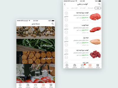 Grocery Store - Category and List page