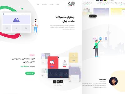 Zhaket - Iranian Products flag ux design landing product persian made in iran zhaket iran
