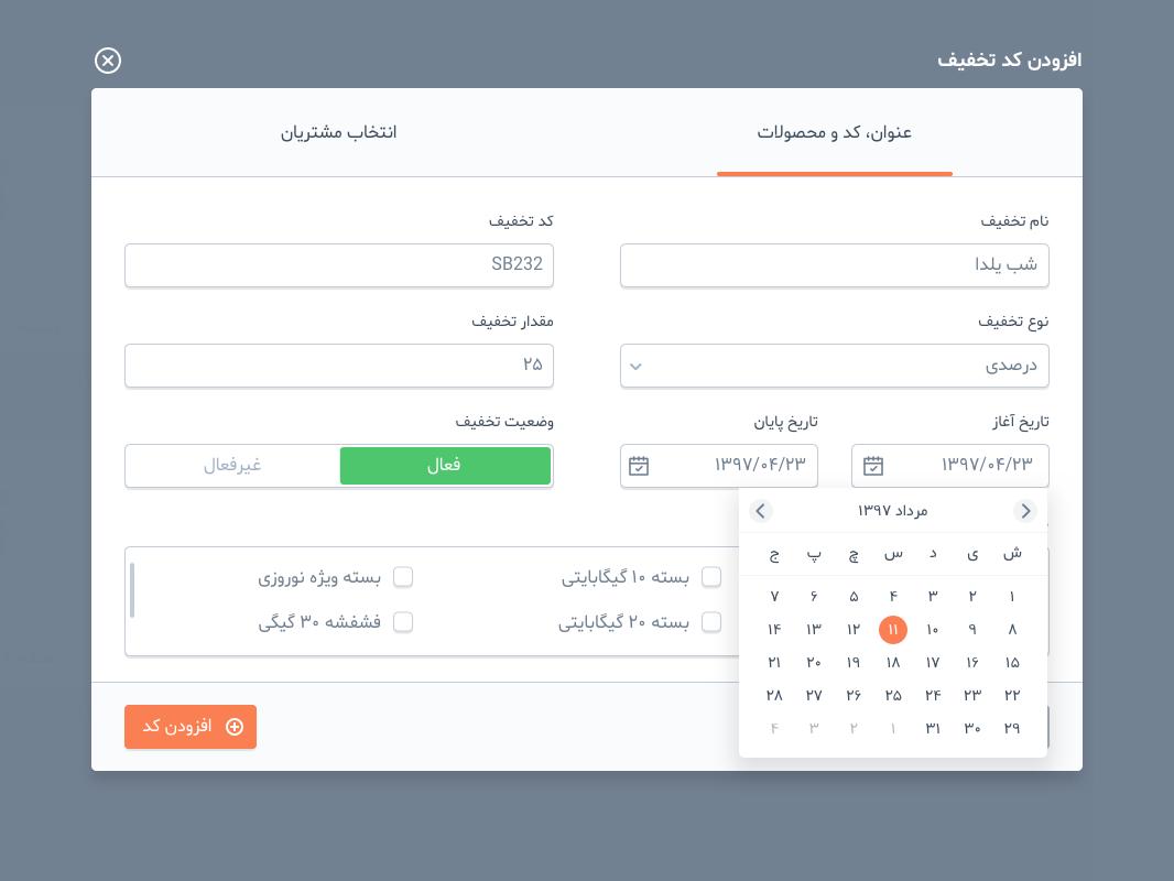 Modal Form & Date-picker tab form date persian modal popup add coupon datepicker
