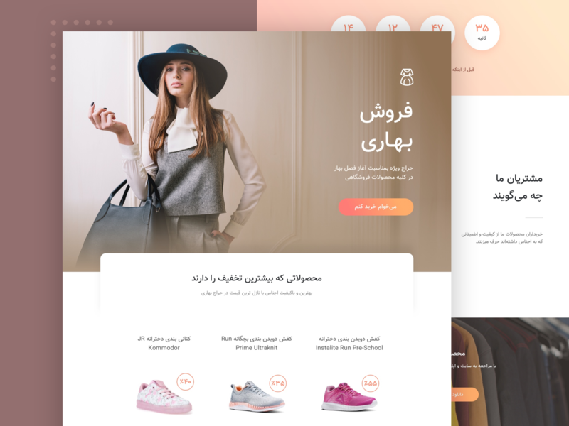 Landing page template for Landik.ir online store template landik landingpage landing sketch online shop online clothes fashion