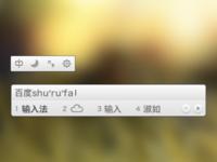 Baidu Chinese Input Skin - Simple