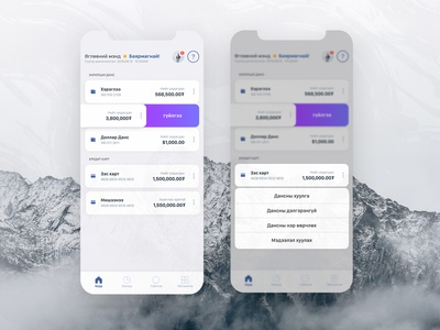 Golomt Bank - Digital banking app design / Default theme  2019