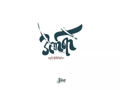 Myanmar custom lettering myanmar lettering sion