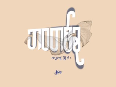 Bawa Takhu Kya Kwal Chin kp siontypography hand-lettering love myanmar myanmar-typo custom-lettering typography