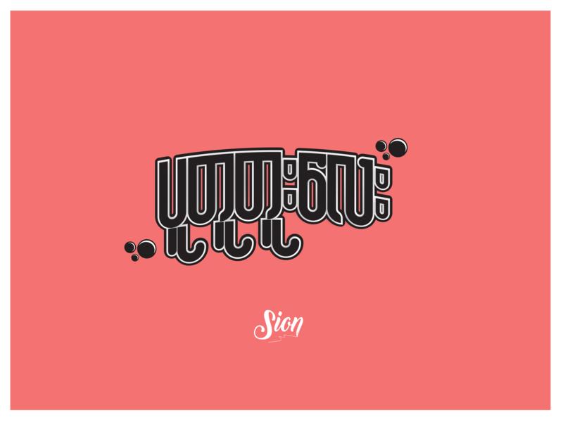 Pututulay <3 lettering myanmar-lettering myanmar-typography love calligraphy myanmar myanmar-typo hand-lettering typography custom-lettering siontypography