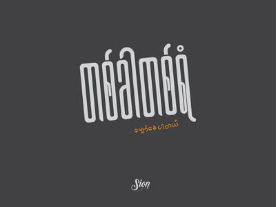 ta khar ta yan hmyaw nay par dl myanmar siontypography typography myanmar-lettering myanmar-typography hand-lettering myanmar-typo custom-lettering