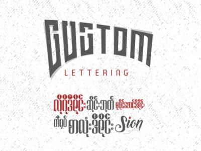 Custom Lettering Artist custom lettering