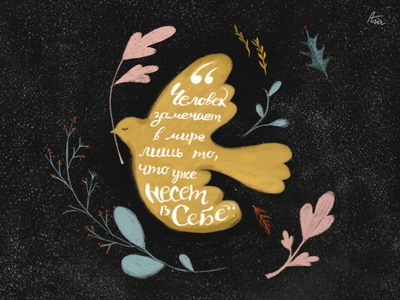 Birds & Words space quote quotes flowers bird illustration
