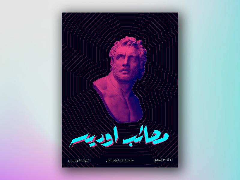 Odyssey teater typography illustration poster