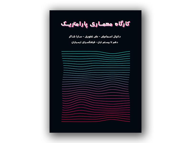 Poster for Architectural workshop blend illustrator design illustration poster