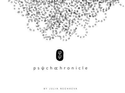 Psychochroricle / Identity / 2018