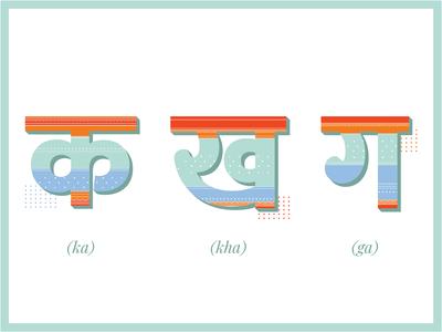Hindi Alphabet Design