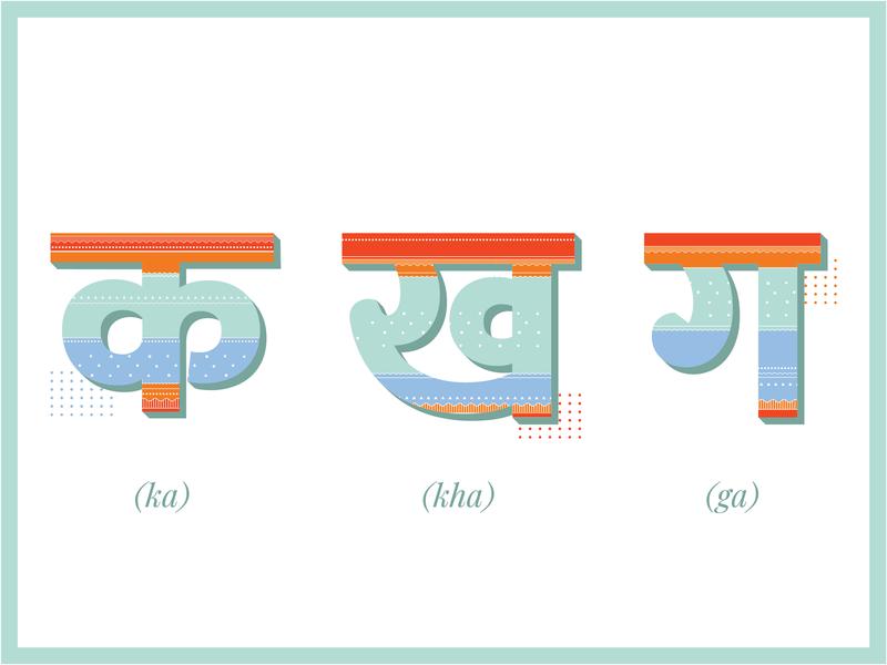 Hindi Alphabet Design type design type typeface vectors india indian typography hindi font devanagari font devanagari hindi typography hindi type typography hindi design indian indian design hindi vector illustration
