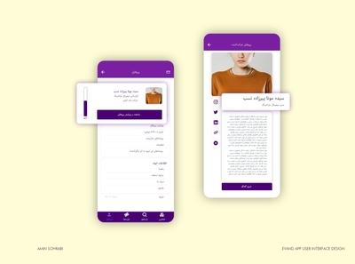 EVAND App UI Design