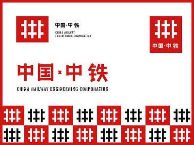 China Railway Engineering Corporation monk.ren railway china logo