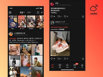 Weibo Redesign Dark   MONK REN redesign monk.ren ui weibo