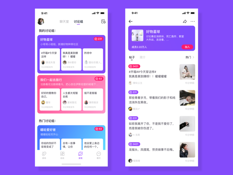 A Flight Draft   Discussion Group group app ui monk