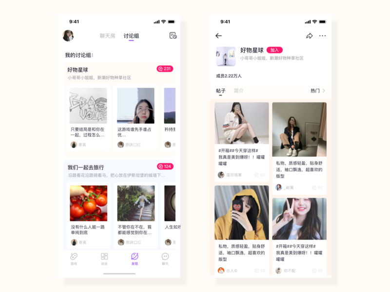 Discussion Group -----  A Flight Draft group app ui monk