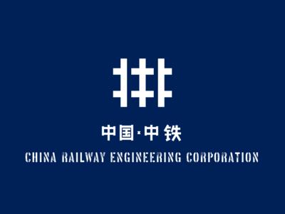 中国·中铁|China Railway Engineering Corporation