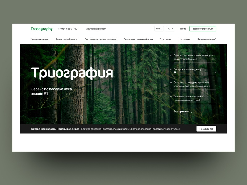 Treeography green service planting plant forest ux  ui