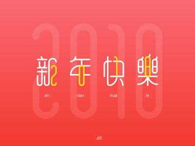 Happy New Year chinese font 新年快乐 2018 happy year new