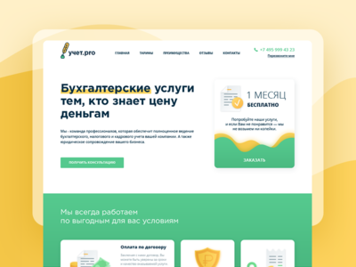 Accounting & Consulting Company Website UI service landing first screen design ui site website light web minimal gradient illustration