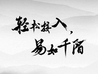 Chinese brush word design