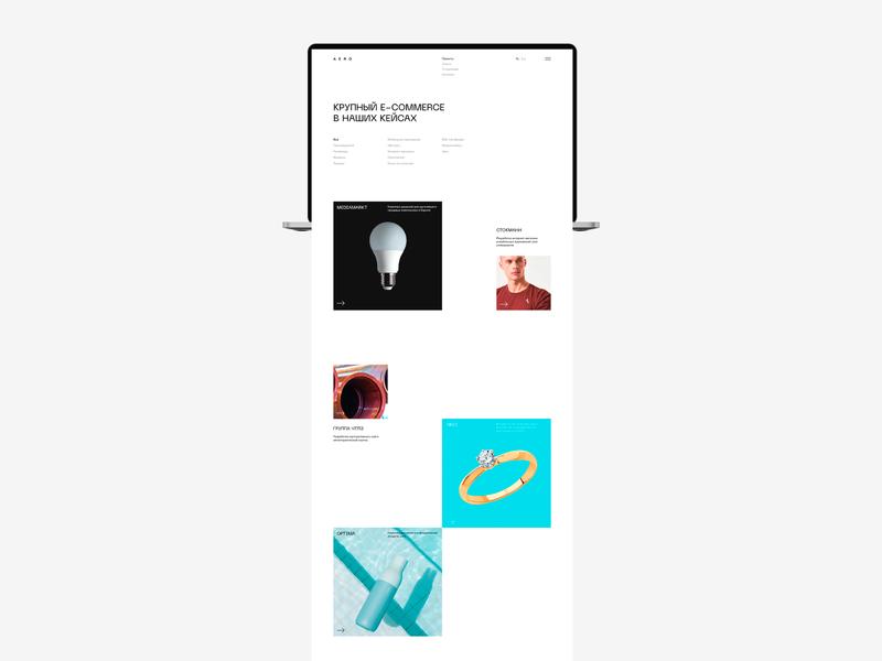 Aero. Project page. cards ux ui webdesign minimalism
