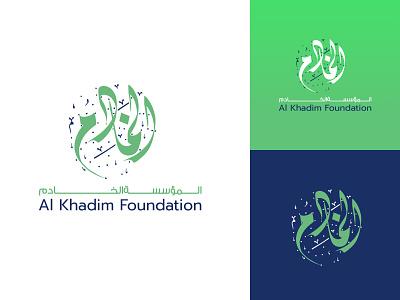 Al Khadim Foundation Logo Design ux branding typography vector kashmir logo calligraphy logo