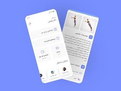 🏋️Actico Platform iran hajiluyi application fitnessapp app fitness training physiotheraphy health doctor patient ux ui