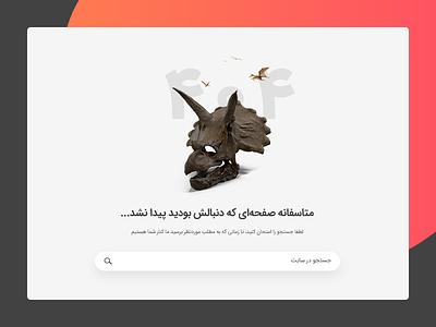 Designasor 404 page tericeratops dino dinosaurs iranux dinosaur uxdesign 404 designasor