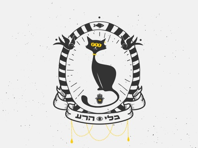 Bli Ayin Hara 👁✋🏻🐱 hebrew eye talismans black hamsa badgedesign cat evil eye