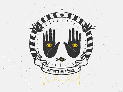 Bli Ayin Hara (2) 👁✋🏻🐱 talisman hebrew evil eye illustration hamsa badge black hand