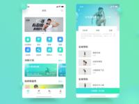 Gudong Intelligent Sport App