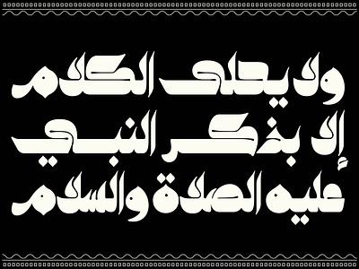 Coming soon! islamicart islamic calligraphy arabic calligraphy حروف فونت تايبوجرافى typography font arabic خط عربي