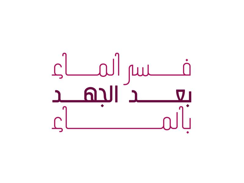 Tareef - Arabic Typeface