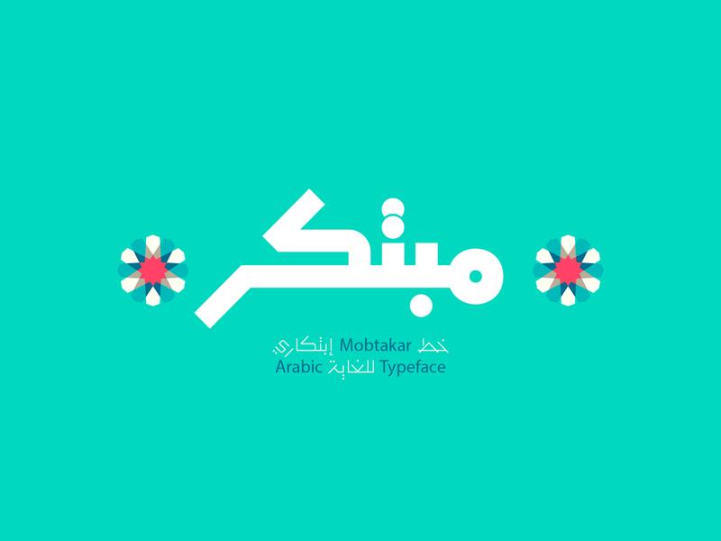 Mobtakar - Arabic Typeface islamicart islamic calligraphy arabic calligraphy فونت تايبوجرافى typeface typography font arabic خط عربي