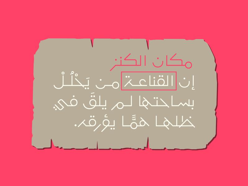 Mobtakar - Arabic Typeface font display islamic calligraphy فونت islamicart تايبوجرافى arabic typography arabic calligraphy خط عربي