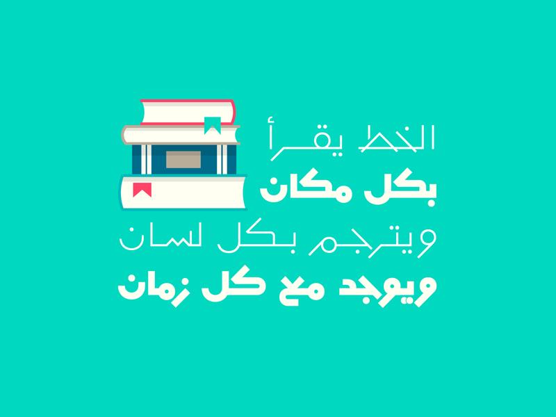 Mobtakar - Arabic Typeface typeface islamicart islamic calligraphy arabic calligraphy فونت تايبوجرافى typography font arabic خط عربي
