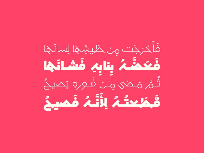 Mobtakar - Arabic Typeface design typeface حروف تايبوجرافى islamic calligraphy islamicart arabic calligraphy typography arabic خط عربي