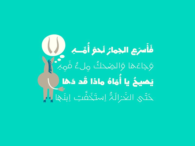 Mobtakar - Arabic Typeface islamicart islamic calligraphy فونت حروف typeface display تايبوجرافى arabic typography خط عربي