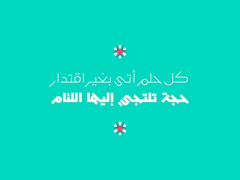 Mobtakar - Arabic Typeface islamicart arabic font حروف typography typeface islamic calligraphy تايبوجرافى فونت خط عربي arabic calligraphy