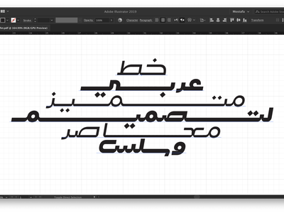 Work in progress ... islamicart arabic calligraphy islamic calligraphy حروف فونت font arabic typography خط عربي تايبوجرافى
